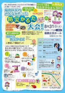 31日ポスター08022 (1)
